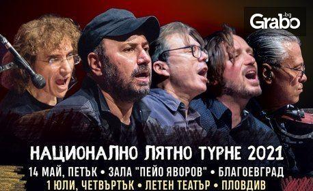Концерт на Стефан Вълдобрев и Обичайните заподозрени - на 1 Юли