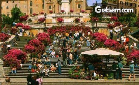 Екскурзия до Рим през Май! 3 нощувки със закуски, плюс самолетен транспорт и туристическа обиколка на града