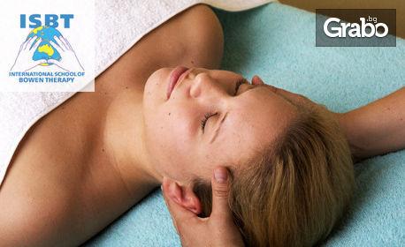По-здрави! Боуен терапия за деца, възрастни или пенсионери, или Класически масаж на гръб