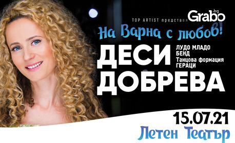 На Варна с любов! Концерт на огнената Деси Добрева, Лудо Младо Бенд и танцова формация Гераци, на 15 Юли