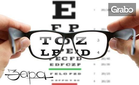 Диоптрични очила със стъкла и рамка по избор