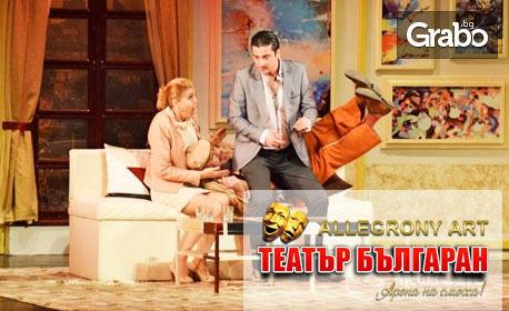 """Любо Нейков и Станимир Гъмов в комедията """"Жена ми се казва Борис"""" на 21 Юни"""