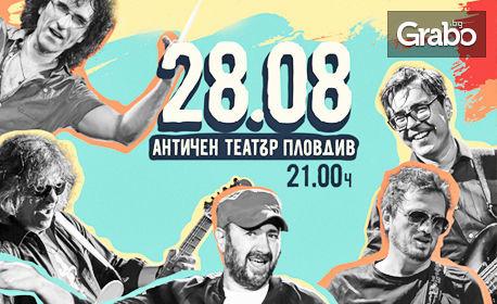 Концерт на Стефан Вълдобрев и Обичайните заподозрени на 28 Август, в Античния театър