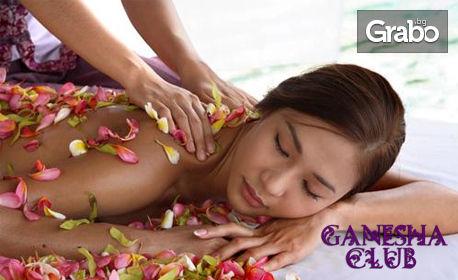 """SPA терапия """"Казабланка"""" с дълбоко реласиращ антистрес масаж на цяло - без или със маска Арган"""