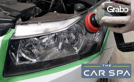 Полиране на фарове на автомобил и нанасяне на водоотблъскващо нано покритие на предното стъкло