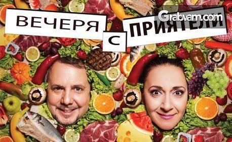 """Асен Блатечки и Мария Сапунджиева в комедията """"Вечеря с приятели"""" - на 14 Юни"""