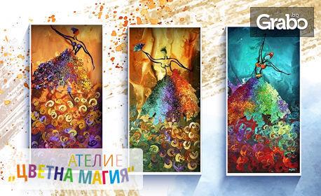 Рисуване стъпка по стъпка на триптих - на 17 Септември