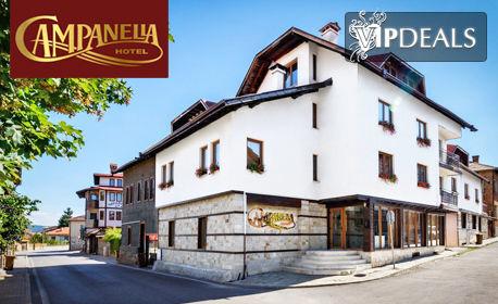 За 22 Септември в Банско! Нощувка със закуска и възможност за вечеря