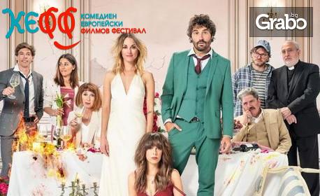 """Гледайте """"Докато сватбата не ни раздели"""" на 9 Юли в Lucky Дом на киното - част от най-добрите европейски комедии в програмата на фестивала КЕФФ"""