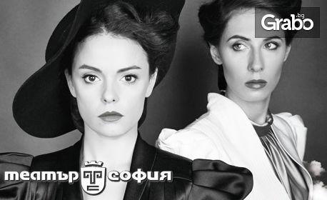 """Лилия Маравиля и Ирина Митева в постановката """"Нощта на 16 Януари"""" - на 11 Юни"""