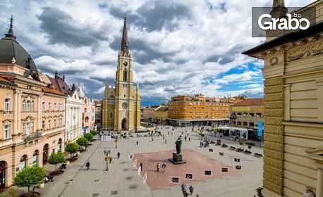 На Бирфест в Белград! Нощувка със закуска, плюс транспорт и възможност за Нови Сад и Сремски Карловци