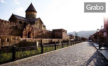 През Август или Септември в Грузия! 4 нощувки с 3 закуски и 1 обяд в Тбилиси и Кутаиси, плюс самолетен и автобусен транспорт