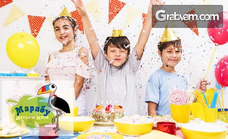 2 часа рожден ден за 10 деца на възраст до 12г - с меню, игри, украса и аниматор