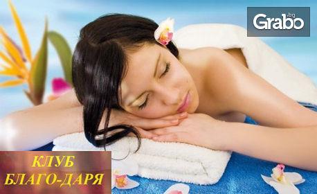Оздравителен масаж на гръб