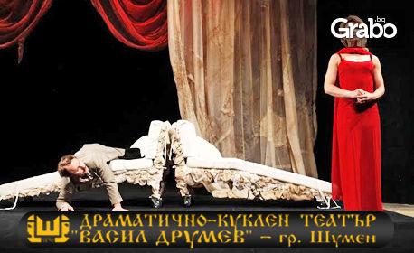 """Спектакълът """"Отворена брачна двойка"""" от Дарио Фо и Франка Раме - на 15 Март"""