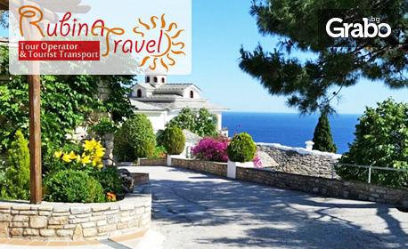 За Гергьовден на остров Тасос! Екскурзия с 3 нощувки със закуски, плюс транспорт и посещение на Кавала и Александруполис