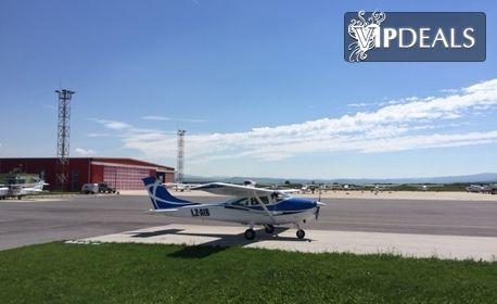Обиколка със самолет над Витоша за трима