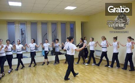 6 репетиции по народни танци за начинаещи