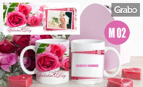 Керамична или термо чаша или комплект за двойка - със снимка или дизайн по избор