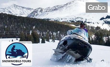 Подарете зимно приключение! 30 или 60 минути каране на снегомобил по