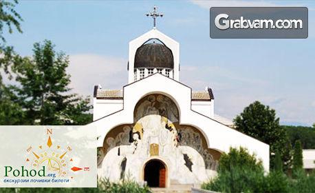 Еднодневна екскурзия до Рупите, Мелник и Роженския манастир на 25 Май