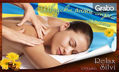 Марма масаж на цяло тяло