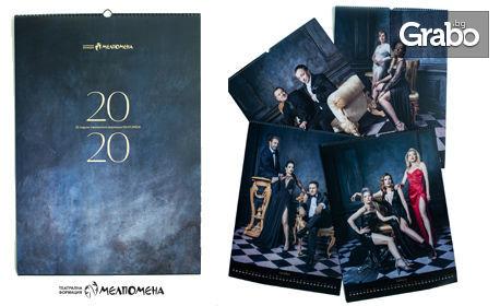 Луксозен стенен календар за 2020г