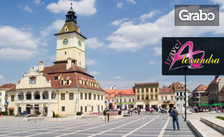 Посети Букурещ, Синая и замъците Пелеш и Пелишор! Екскурзия с 2 нощувки, закуски и транспорт