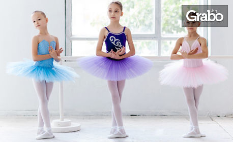 8 тренировки по балет за деца
