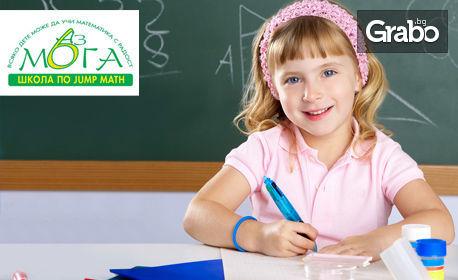 Едномесечен курс по математика по методиката JUMP Math за деца от предучилищна до 4 клас