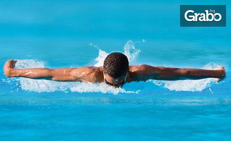 Разхлади се! 4 посещения на открит басейн или 6 урока по плуване