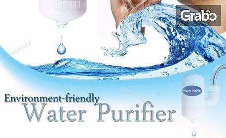Уред за пречистване на чешмяна вода от хлор, тежки метали и бактерии с керамичен филтър, подходящ за всички видове смесители