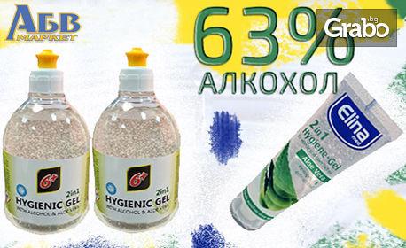 Продукти за защита по избор - дезинфектант за ръце или маски