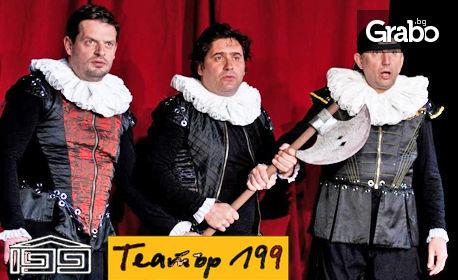 """Комедията """"Уилям Шекспир - пълни съчинения"""" на 21 Октомври"""