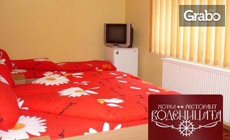 Романтична почивка в Берковица! 2 или 3 нощувки за двама
