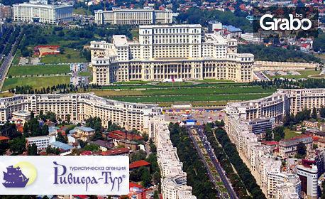 3 дни в Румъния! Екскурзия до Синая и Букурещ, с 2 нощувки, закуски и транспорт