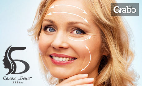 Грижа за лице! Диамантено или водно дермабразио, или RF лифтинг