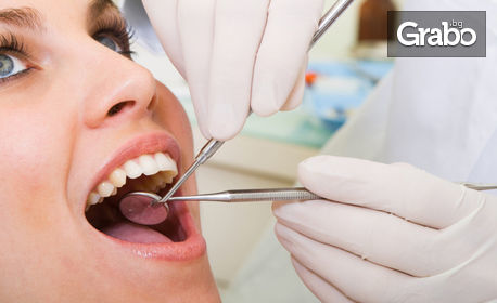 Преглед, план за лечение, почистване на зъбен камък и полиране с Air Flow, или поставяне на фотополимерна пломба