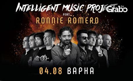 Стани част от рок турнето на годината! Intelligent Music Project и звездата на Rainbow Рони Ромеро идват във Варна - на 4 Август