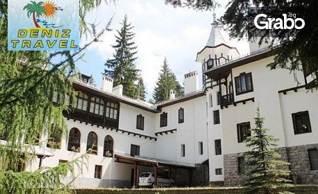 Еднодневна екскурзия до Самоков, Боровец и Царска Бистрица