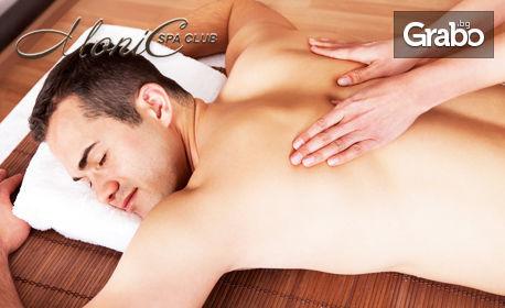 Аюрведа Абхаянга масаж на цяло тяло, глава и стъпала
