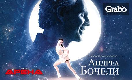 """Ексклузивно в Кино Арена! Шоу-спектакълът на лед """"Легенда за красотата"""" с участието на Андреа Бочели - на 8 и 10 Март"""