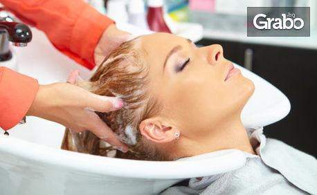 Грижа за косата! Терапия по избор или подстригване, плюс оформяне със сешоар