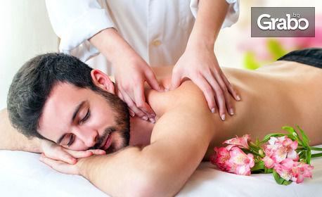 Лечебен масаж на гърб, кръст и врат
