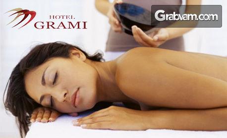 """115 минути релакс! SPA терапия """"Кармоли"""" - масаж на цяло тяло, маска на лице и ползване на сауна и парна баня"""