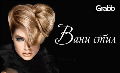 Грижа за коса! Полиране с полировчик или вълшебна терапия с масла и билки и оформяне
