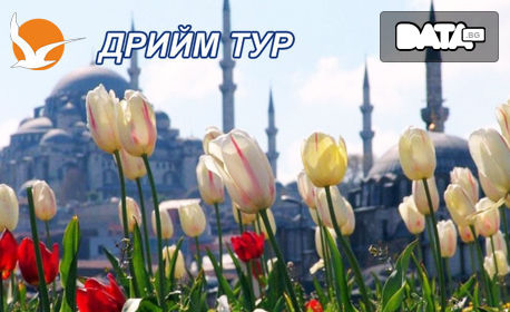 За 22 Септември до Истанбул, Одрин и Чорлу! 2 нощувки със закуски, плюс транспорт
