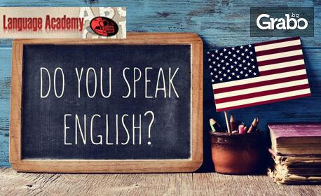 6-месечен онлайн курс по английски език, нива по избор
