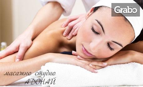 Лечебен възстановителен масаж на гръб, кръст и ръце, плюс рефлексотерапия на стъпала