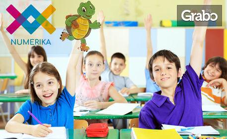 4 урока по ментална аритметика, за деца на 5 - 12г